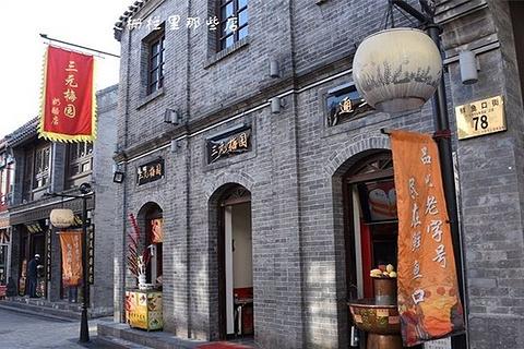三元梅园(鲜鱼口店)