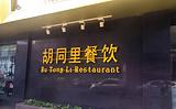 胡同里饭店(五五路店)