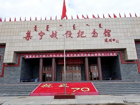 集宁战役纪念馆旅游景点图片