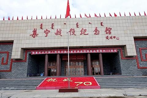 集宁战役纪念馆