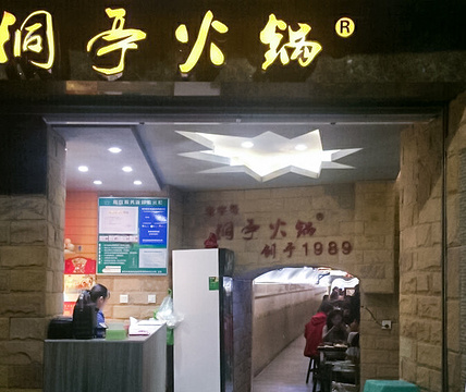 老字号洞亭火锅(防空洞店)