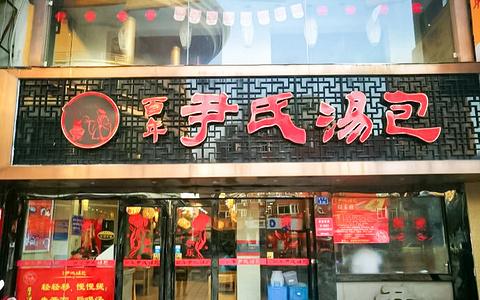 百年尹氏汤包(狮子桥店)