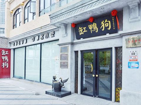 缸鸭狗(天一广场店)旅游景点图片