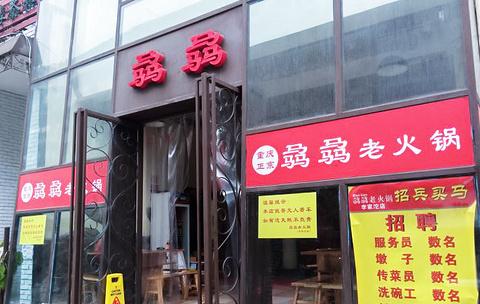 骉骉老火锅(李家沱店)