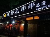 成都瓜串串(金房苑东路店)