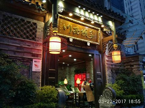川西坝子(清江东路3.0直营店)旅游景点图片