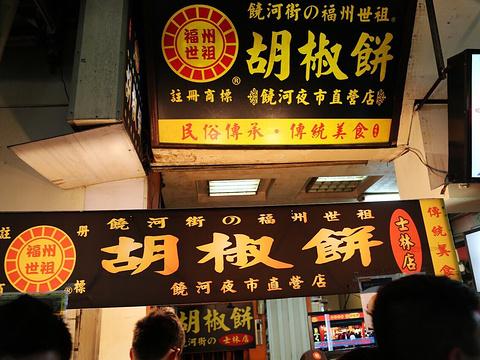 福州世祖胡椒饼旅游景点图片