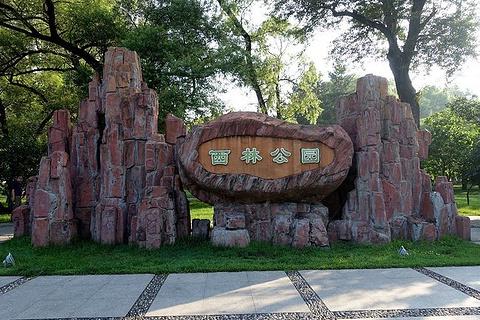 西林公园的图片