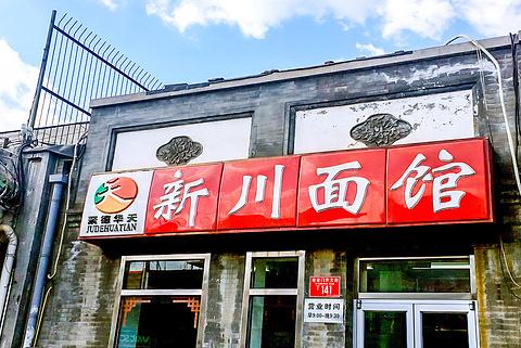 新川面馆(地安门店)