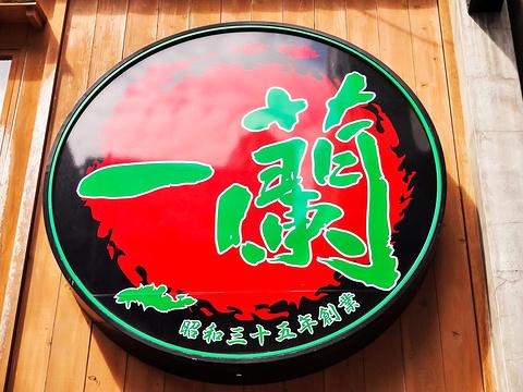 一兰(名古屋荣店)