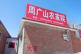 周广山农家院