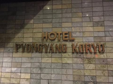 高丽饭店旅游景点图片
