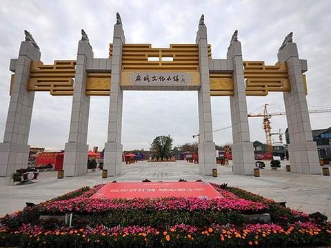 孝感乡移民文化园旅游景点图片