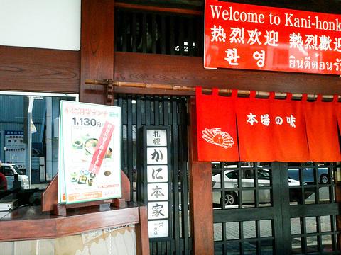 札幌蟹本家(荣中央店)
