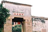 深青驿遗址