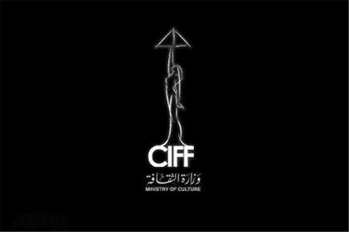 开罗国际电影节(Cairo International Film Festival)