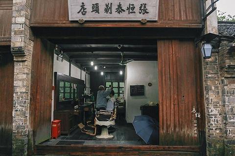 张恒泰剃头店