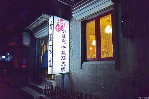 桐记小灶儿牛板筋火锅(鼓楼店)