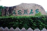 小兴安岭石苑