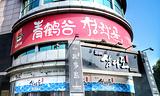 青鹤谷(虹莘路总店)