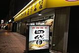 函馆四代目拉面