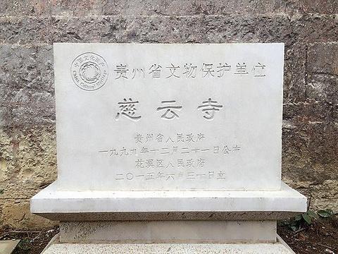 慈云寺旅游景点图片