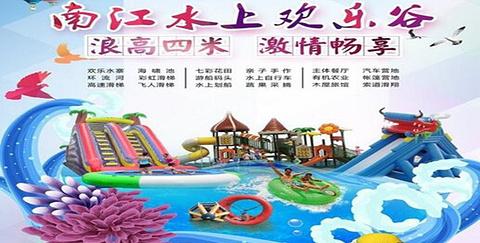 南江水上欢乐园