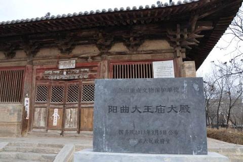 大王庙的图片
