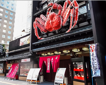 北海道蟹将军(札幌本店)