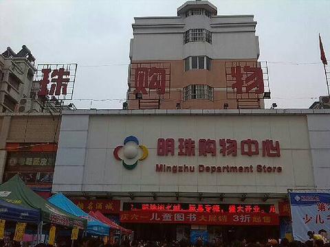 明珠购物中心