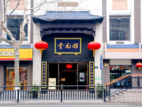 奎元馆(解放路总店)旅游景点图片