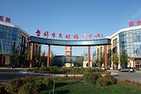 民政福利中心