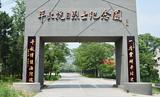 平北抗日战争烈士纪念馆