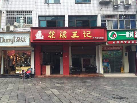 花溪王记(花溪总店)旅游景点图片
