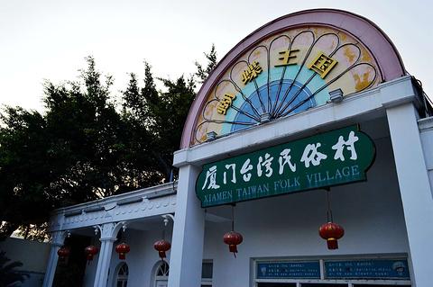 台湾民俗村的图片
