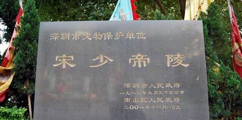 宋少帝陵的图片