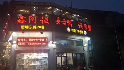 鑫阿强海鲜排档