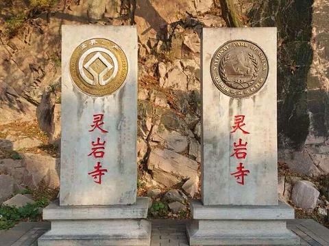 灵岩寺旅游景点图片