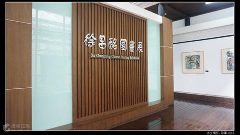 徐昌酩画院
