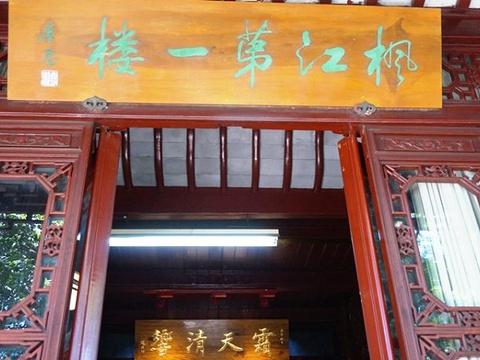 枫江第一楼旅游景点图片