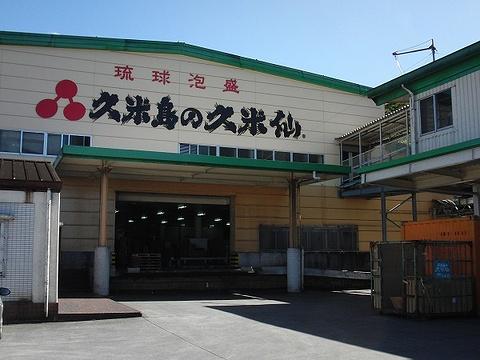 久米仙烧酒厂旅游景点图片