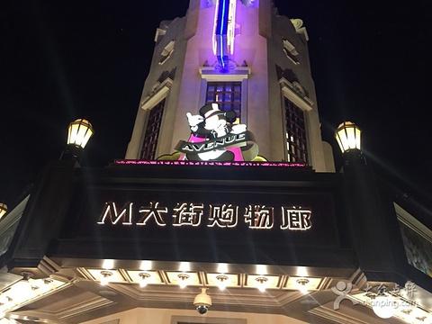 M大街购物廊