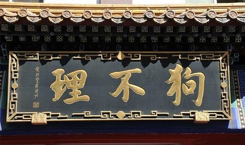 狗不理(水上北路旗舰店)