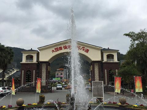 南昆山温泉大观园旅游景点图片