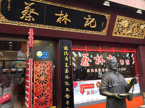 蔡林记(户部巷2店)旅游景点图片