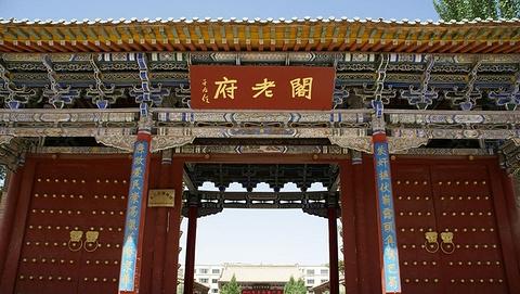 永昌县博物馆