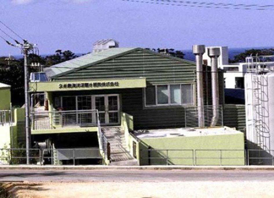 久米岛海洋深层水株式会社