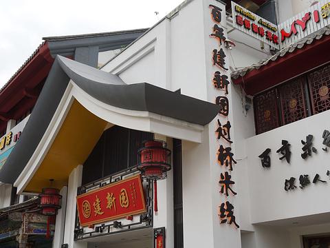 建新园过桥米线(宝善街店)旅游景点图片