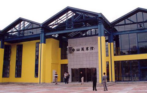 中山美术馆