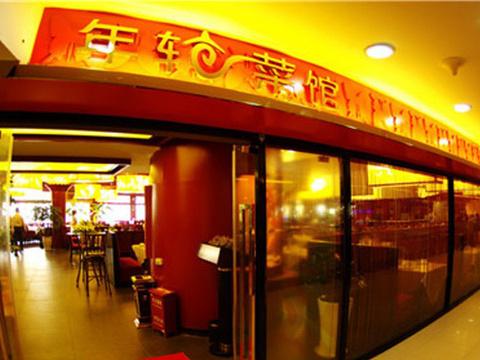 年轮菜馆(金碧店)